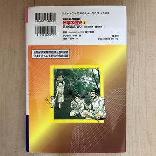 集英社 日本の歴史 全20巻セット - 家具