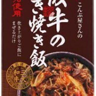②石昆 松阪牛のすき焼き飯