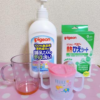 哺乳瓶用洗剤、ベビー冷えピタ、練習用コップなど