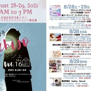 わんちゃん猫ちゃんと入場OK!8月28日29日『新高円寺ichi...