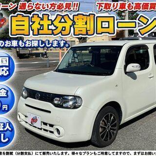 【ネット決済】車検R4年8月★キューブ15Xインディゴプラズマ★...