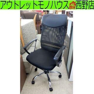 オフィスチェア OAチェア 腰楽メッシュチェア 黒/ブラック オ...
