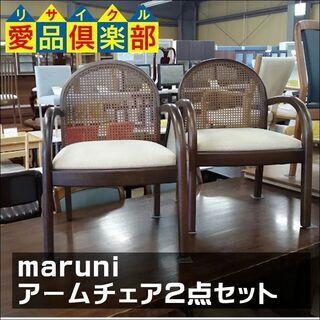 【愛品倶楽部柏店】 maruni マルニ アームチェア2脚セット...