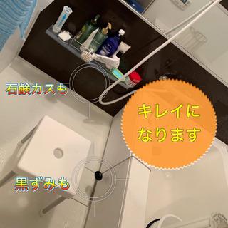大人気⭐︎水回りのクリーニング⭐︎ 最低¥3000〜