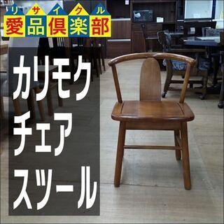 【愛品倶楽部柏店】 karimoku カリモク チェア ス…