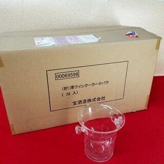 未使用品 宝酒造 澪 ワインクーラー 32個セット アクリ…