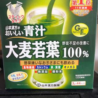 山本漢方青汁