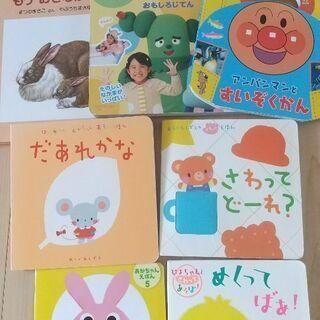 赤ちゃん絵本7冊