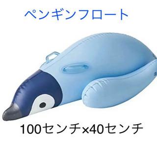 フロート ペンギン 100cm