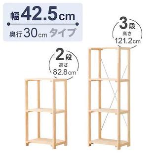 ニトリの木製シェルフ(2段タイプ)