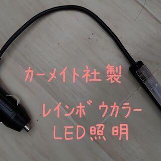 格安500円!車用マルチカラーLED照明 (カーメイト社製)
