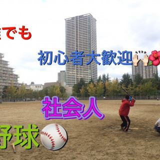 ⚾️✨社会人ビギナーズ野球⚾️いい汗かいて楽しくをモットーに🌈✨