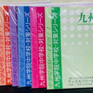 【希少】九州学院中学校 合格レベル問題集 5番~15番の11冊!...
