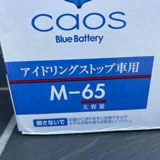 【ネット決済】値下げ!新品! アイドリングストップ車専用カーバッテリー