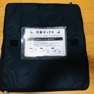 【ネット決済】宅配ボックス 大容量50L  簡易固定型