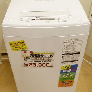 ●TOSHIBA 東芝 4.5Kg 洗濯機 AW-45M7…