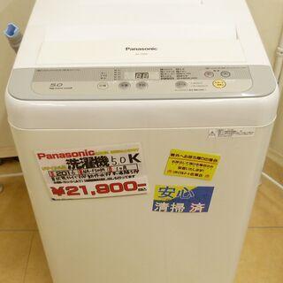 ●Panasonic パナソニック 5.0Kg 洗濯機 N…