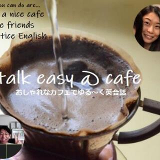 【第1回】おしゃれカフェで英会話をゆるく学ぼう(日本人講師)
