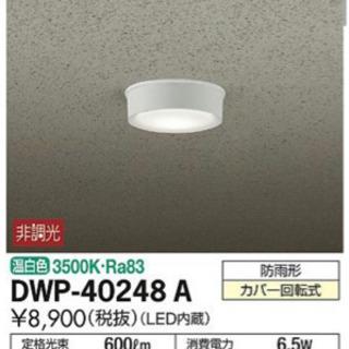 【未開封】DAIKO LED シーリング DWP-40248A 2個