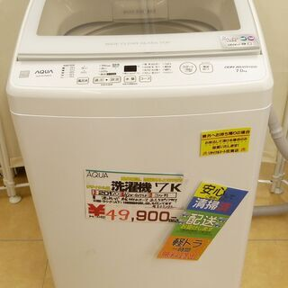 ●AQUA アクア 7.0Kg 洗濯機 AQW-GV7E8 20...