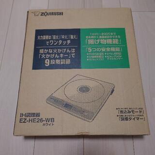 IH調理器 ZOJIRUSHI EZ-HE26-WB 1300W