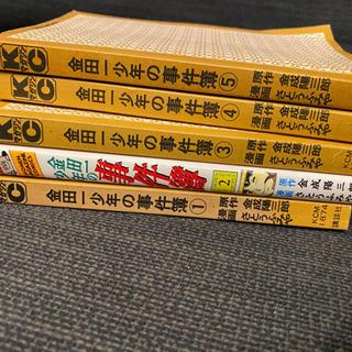 中古漫画 金田一少年の事件簿 4冊