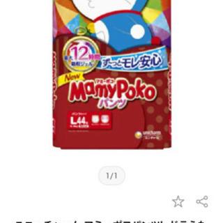 【ネット決済】かなりお得!!オムツL5袋 マミーポコパンツ