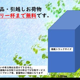 【8月末まで】横浜市発着の単身引越し特別価格です。格安引越し