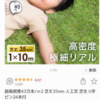 タンスのゲン 人工芝 ロール 7.4m (芝丈35mm )…