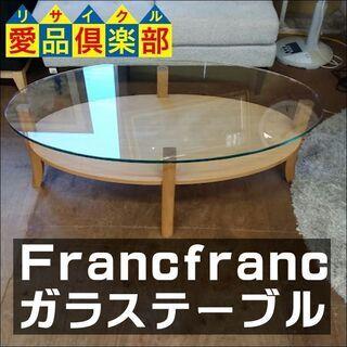 【愛品倶楽部柏店】 Francfranc フランフラン オ…