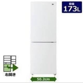 【美品】ハイアール 173L 冷凍冷蔵庫