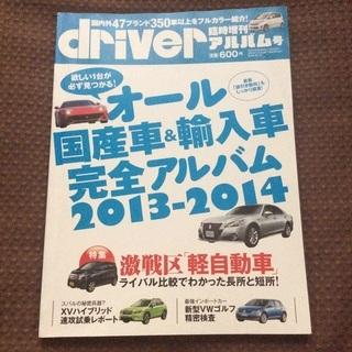 オール国産車&輸入車アルバム 2013-2014