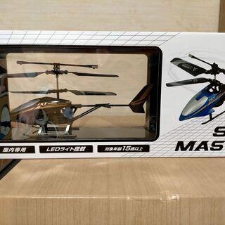 ヘリコプター ラジコン