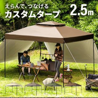 【新品同等】ワンタッチタープテント 2.5m サイドシート付