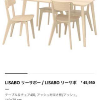 【ネット決済】IKEA テーブルセット