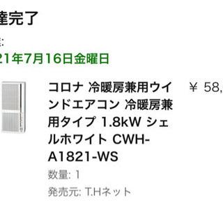 窓用エアコン新品•未使用