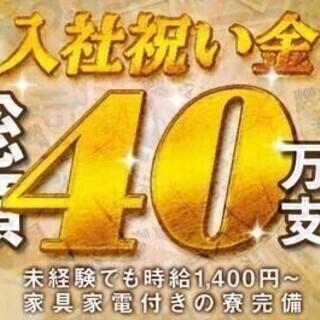 【日払い可】【20代~30代活躍中】総額40万円贈呈!流れ…