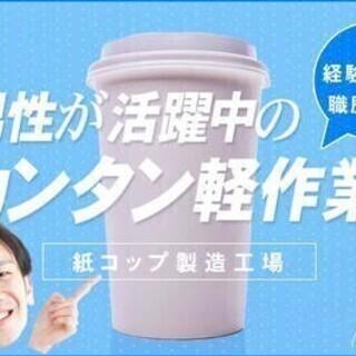 【週払い可】【20代~30代活躍中】即入寮OK♪ゼリーカップ製造...