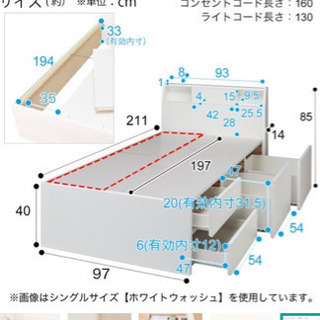 ニトリ ベッドフレーム シングル コンセント・収納付き ホワイト - 家具