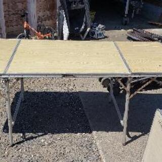 倉庫整理品 アウトドア 折り畳みテーブル