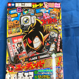 コロコロコミック 2021年6月号 No.518 付録未開封 美品
