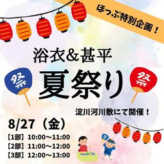 \\ ほっぷ特別企画👘浴衣&甚平夏祭り!さらにcomoriさま特...