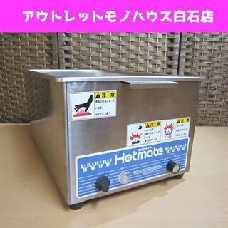 動作OK ニチワ ホットメイト 小型卓上湯煎 NH-60A 湯煎...