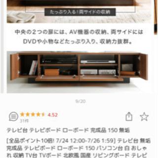 【ネット決済】【日本製】北欧風 テレビボード