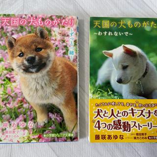 感動ストーリー!天国の犬ものがたり2冊