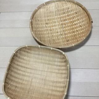 竹かご 干し籠 2個セット