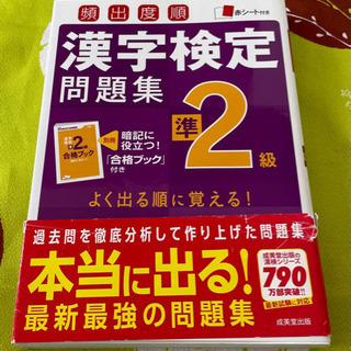 あげます❗️漢字検定本