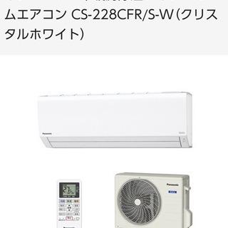 【美品】エアコン一式 6〜9畳用:CS-228CFR-W