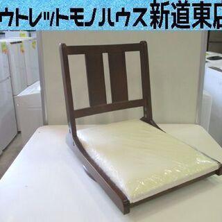 回転座椅子 白×ブラウン 折りたたみ椅子 座いす 座イス …