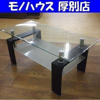 ガラステーブル 98×48×43cm 収納棚付き カットガ…